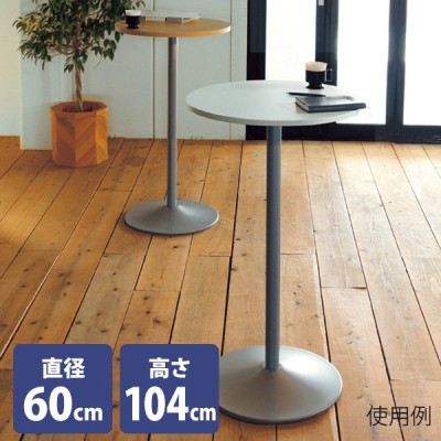カフェテーブル ハイテーブル 円形 直径60cm 高さ104cm ホワイト/ナチュラル