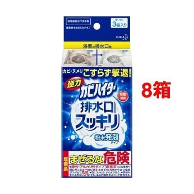 強力カビハイター お風呂用カビ取り剤 排水口スッキリ 粉末発泡タイプ ( 3袋入*8箱セット )/ ハイター