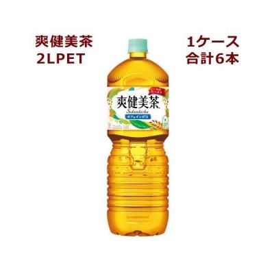 爽健美茶 PET 2L 6本 メーカー直送のため代金引換発送・他の商品との同梱不可