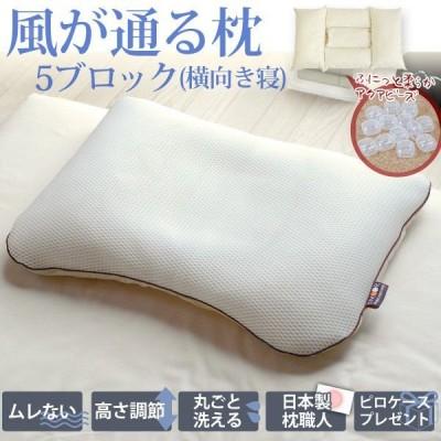 風が通る枕 5ブロックタイプ 43×63cm 立体ハニカムメッシュ アクアビーズ 日本製