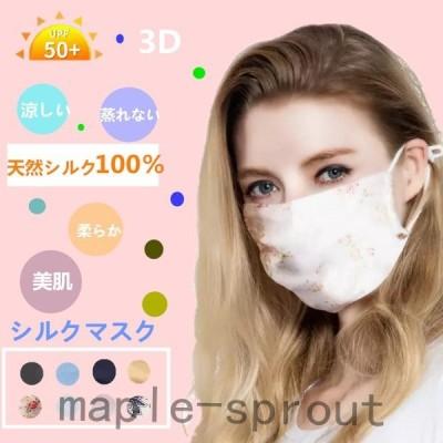マスクシルク夏用シルクマスクシルク100%美肌涼しい蒸れないおしゃれ肌に優しいうるおい柔らかいシルクマスク