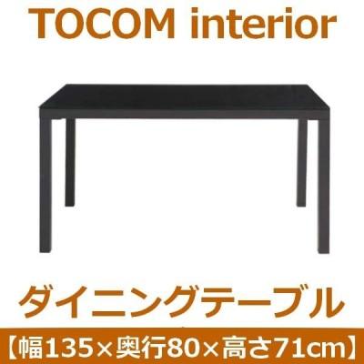 あずま工芸 TOCOM interior(トコムインテリア) ダイニングテーブル 強化ガラス天板 135×80cm〔2梱包〕 ブラック GDT-7639〔代引不可〕トップセラー
