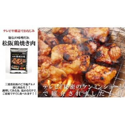 松阪鶏焼き肉(冷凍)