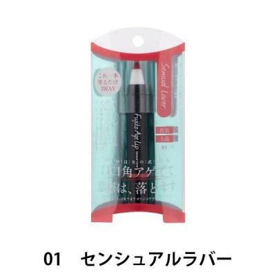 フジコ アゲリップ 01( センシュアルラバー) かならぼ