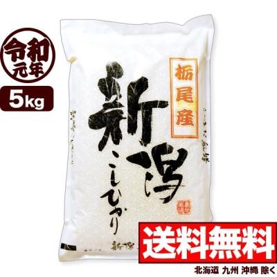 栃尾 西谷地区産コシヒカリ 5kg  令和2年産 送料無料 (北海道、九州、沖縄除く)