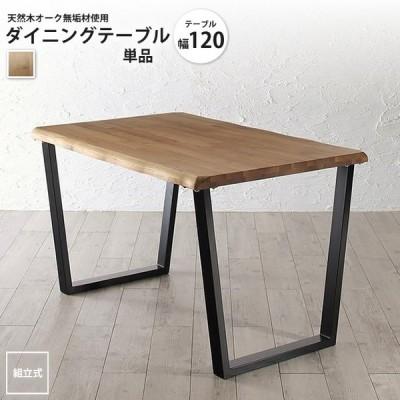幅120 ダイニングテーブル 単品 : 天然木オーク無垢材使用 アーバンダイニング ダイニングテーブル
