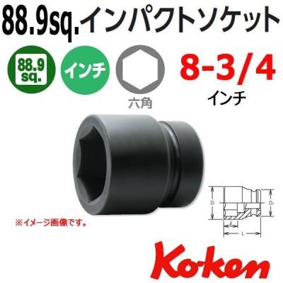 コーケン Koken Ko-ken 3.1/2-88.9 10400A-8.3/4 インパクトソケットレンチ 6角 8.3/4インチ