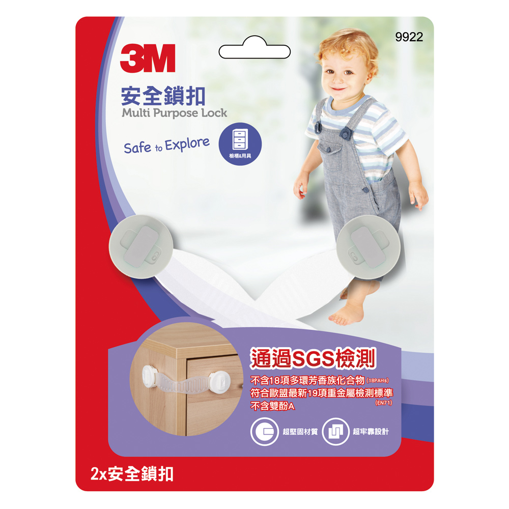 3M 兒童安全安全鎖扣