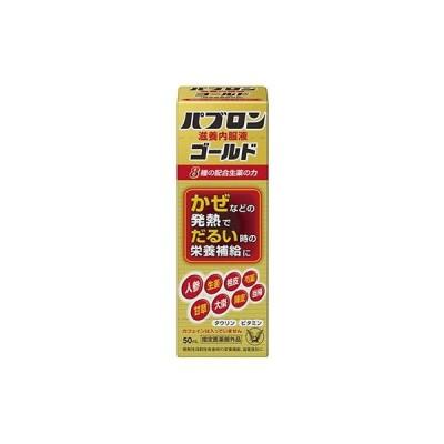 指定医薬部外品 パブロン滋養内服液ゴールド 50ml 大正製薬【TS】