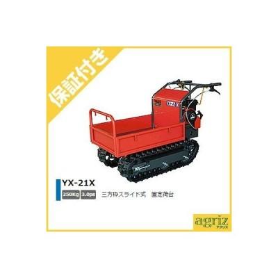 (プレミア保証プラス付) ウインブルヤマグチ クローラー運搬車 YX-21X (最大積載250kg)(三方枠スライド式)(固定荷台)