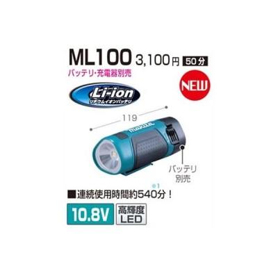 マキタ フラッシュライトML100(充電式懐中電灯) 10.8V 本体のみ(バッテリ・充電器別売)