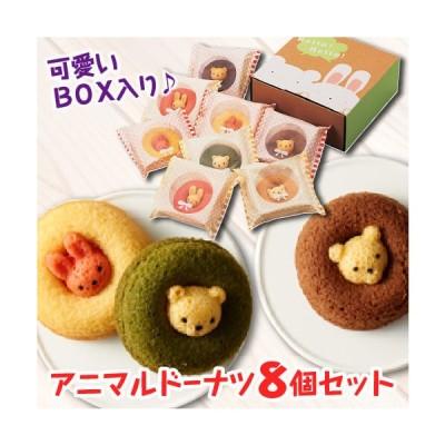 アニマルドーナツ 8個セット 送料無料 焼ドーナツ 6種 スイーツ デザート お取り寄せ ギフト プレゼント アデリー (産直)