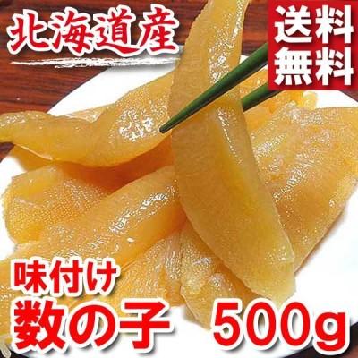 送料無料 味付け数の子 特大 北海道産味付け数の子 醤油漬け 塩分控えめ2.8%、500g 極上品訳あり わけあり 特大 サイズ 訳あり折れ混ざり