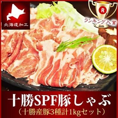 豚しゃぶ ぶたしゃぶ 送料無料『北海道SPF豚シャブ食べ比べセット』(バラ約400g・ロース約300g・肩ロース約300g)最高級の十勝帯広SPF豚