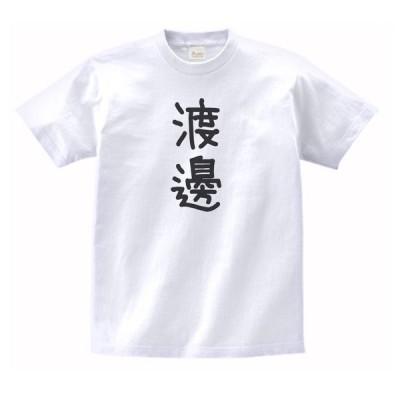 渡邊 名前 苗字 Tシャツ