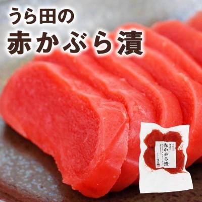 うら田 無添加 赤かぶら漬(230g) 赤かぶら 漬物 ミールキット  (ポスト投函-1)