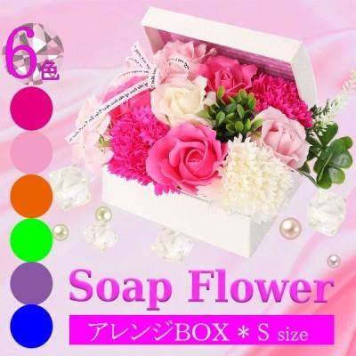 ソープフラワー アレンジBOX Sサイズ  シャボンフラワー ギフト お花 花束 プレゼント 記念日 敬老の日 母の日