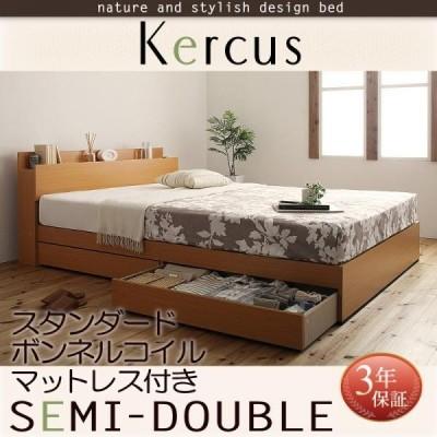 ナチュラル ブラック スタンダードボンネルコイルマットレス付き セミダブル 棚・コンセント付き収納ベッド Kercus ケークス