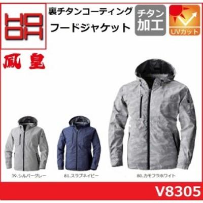 鳳凰 V8305 長袖フードジャケット 裏チタンコーティング M~8L 村上被服  空調服 快適ウェア HOOH
