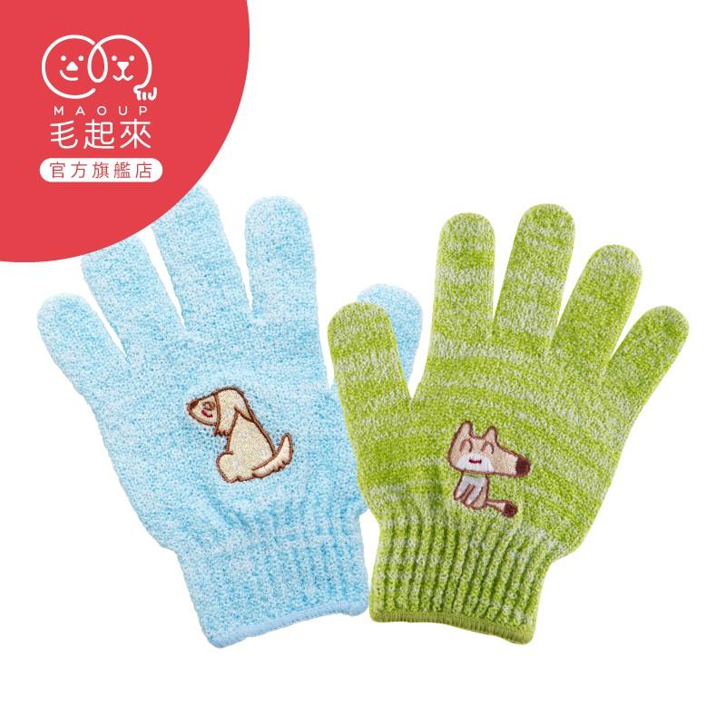 【毛起來官方直營】3倍泡泡 好好洗沐浴手套(寵物洗澡手套、沐浴手套、環保沐浴手套、易起泡、去角質手套、除廢毛手套)