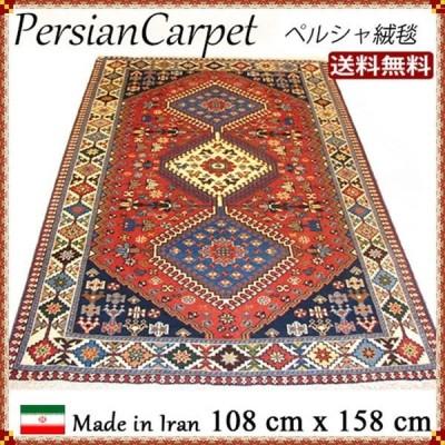 ペルシャ絨毯 アクセントラグサイズ 手織り カーペット ヤラメ産 ウール100% 約108x158cm ya-zn1