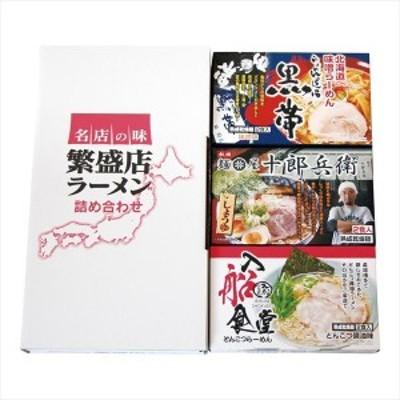 乾麺・全国繁盛店ラーメンセット6食 CLKS-02 2021-274g3
