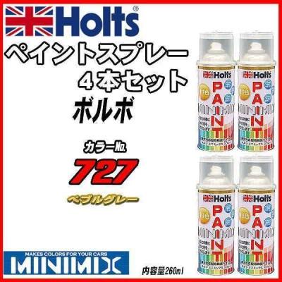 ペイントスプレー 4本セット ボルボ 727 ペブルグレー Holts MINIMIX