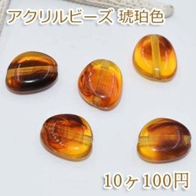 アクリルビーズ 琥珀色 不規則な形No.2 15×17mm【10ヶ】