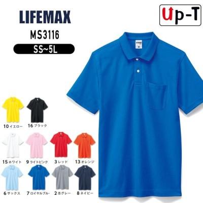 2WAYカラーポロシャツ(ポケット付)6.5オンス MS3116 BONMAX アパレル