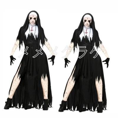 ゾンビ バンパイア風 コスプレ 仮装 ハロウィン レディース 大人用 ホラー 生き血 巫女 幽霊 コスチューム cosplay 話劇 演劇 パーティー Halloween 衣装 変装