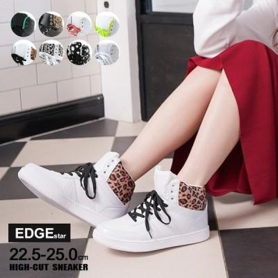 ハイカットスニーカー EDGEエッジ  レディース ダンス 靴