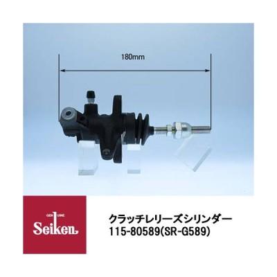 Seiken 制研化学工業 クラッチレリーズシリンダー 115-80589 代表品番:30620-89T0F/8-98040043-0