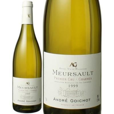 ワイン ブルゴーニュ ムルソー プルミエ・クリュ シャルム 1999 アンドレ・ゴワショ 白