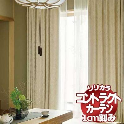 コントラクトカーテン リリカラ レギュラー縫製 カルム 約1.5倍ヒダ LC-20413・20414 幅196×高さ100cmまで