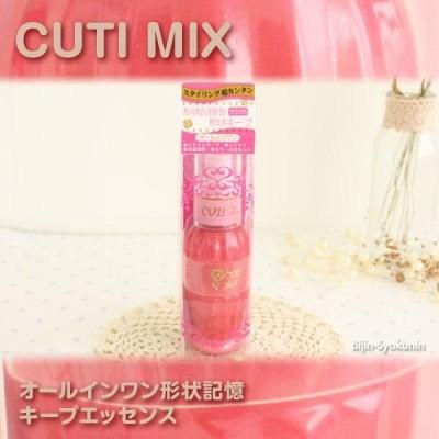 CUTI MIX キューティミックス 60ml   あすつく 6個で送料無料 ノンシリコン SPF10・PA+(プレゼント ギフト)