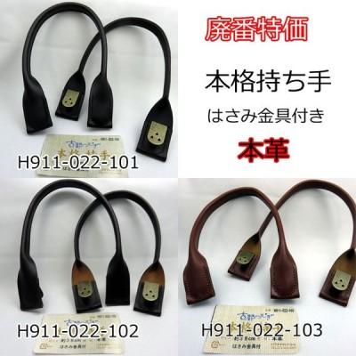 廃番特価 本格持手 911-022 [M便1/1]