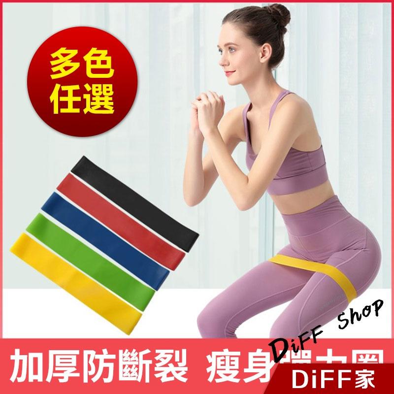 【DIFF】瑜珈臀部阻力帶 拉力圈 瑜伽用品 阻力帶 健身帶 腿力帶 臀圈拉力帶 健身器材 阻圈【N64】