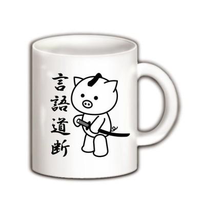 「言語道断」ブタ侍 マグカップ(ホワイト)