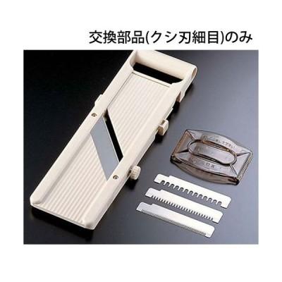下村工業 野菜調理器 ベジタリアン用替刃 クシ刃細目 CYS1603