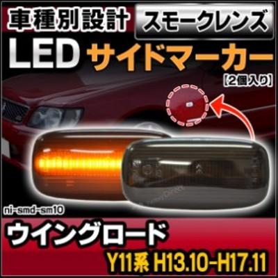 ll-ni-smd-sm10 スモークレンズ WINGROAD ウイングロード (Y11系 H13.10-H17.11 2001.10-2005.11) LEDサイドマーカー LEDウインカー 純正