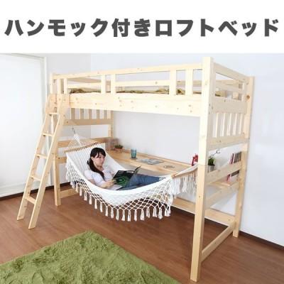 天然木ハンモック付きハイベッド ハイベッド ロフトベッド 天然木 システムベッド すのこベッド シングル デスク 北欧   代引不可