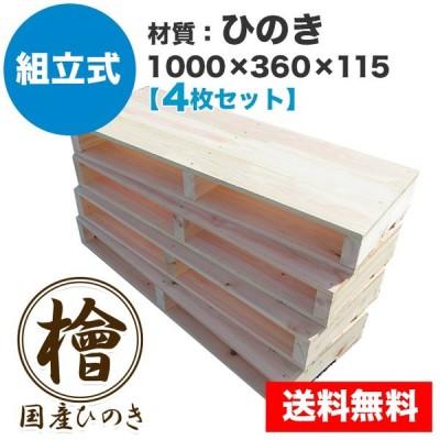パレット 木製 テレビボード DIY 1000×360×115mm 組立式  ひのき 4枚一組