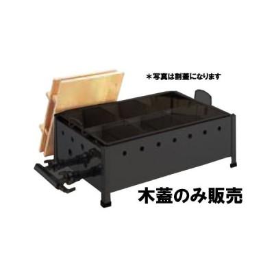 ガス式おでん鍋 OJ-25専用 木蓋(割蓋)