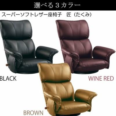 スーパーソフトレザー座椅子 匠(たくみ) YS-1396HR イス インテリア