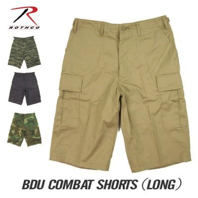 ロスコ BDU カーゴショーツ ROTHCO BDU Combat Shorts 膝下 ハーフパンツ ロング  ショートパンツ 6ポケ カーゴパンツ メンズ ボトムス USモデル /ROTH11