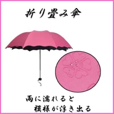 折り畳み傘  ピンク  花柄 浮き出る花柄 晴雨兼用 送料無料 日傘 遮光 レディース 遮光効果 UVカット 軽量 292g コンパクト かさ カサ