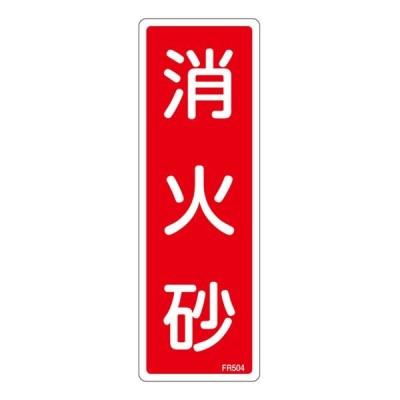 消火器具標識 「 消火砂 」 FR504