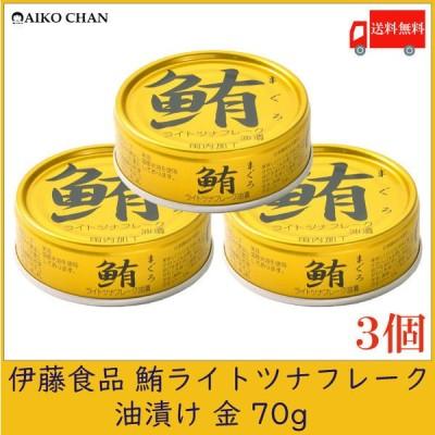 伊藤食品 鮪 ライトツナフレーク 油漬け 金 70g×3個 送料無料