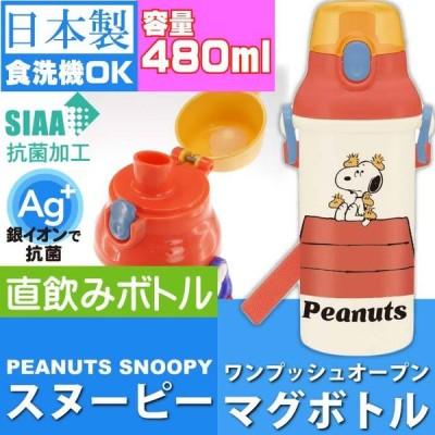 ピーナッツ スヌーピー 抗菌 直飲みボトル 水筒 PSB5SANAG キャラクターグッズ 子供用水筒 マグボトル 銀イオンで抗菌 Sk427
