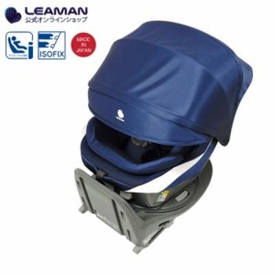【メーカー保証延長サービス有り】 チャイルドシート 回転式 新生児から4歳 リーマン 日本製 ラクール ISOFIX ディッパーブルー 限定